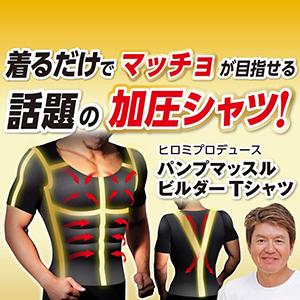 パンプマッスル加圧シャツ