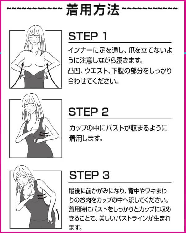 カーヴィーフィットの着用方法