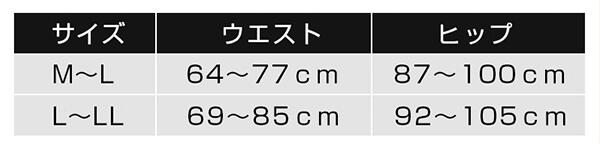 メディレギンスサイズ表