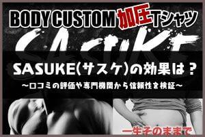 SASUKE(サスケ)口コミ・効果