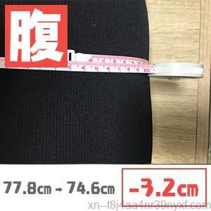 sasukeの腹の加圧力マイナス3.2㎝