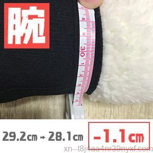 sasukeの腕の加圧力マイナス1.1㎝
