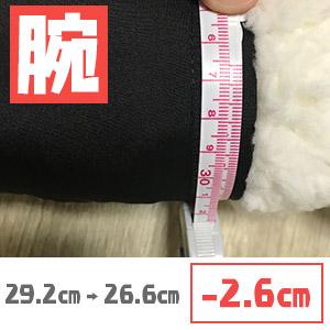 シックスチェンジの腕の加圧力マイナス2.6㎝