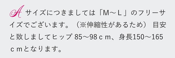 スレンダーメイクレギンスのサイズ