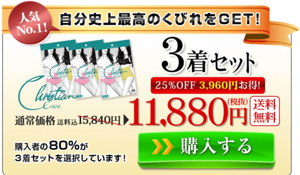 クリスチャンココ3枚セット11880円