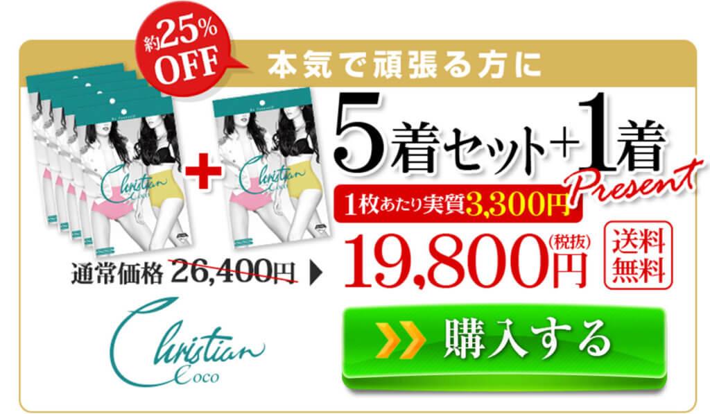 クリスチャンココ5+1セット19800円