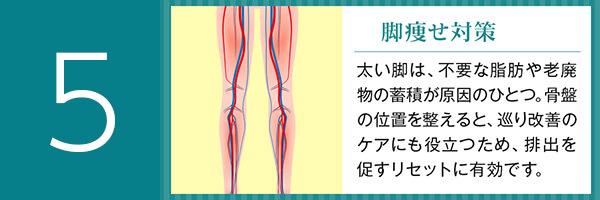 脚痩せ対策