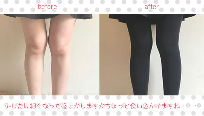 イージースリムレッグを履いた時と履いていない時の見た目の変化を比較
