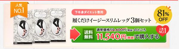 イージースリムレッグ3枚セット11540円