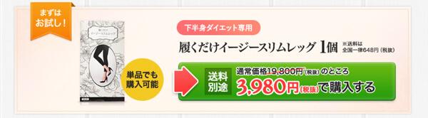 イージースリムレッグ単品3980円