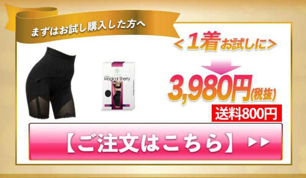 マジカルシェリー単品3980円