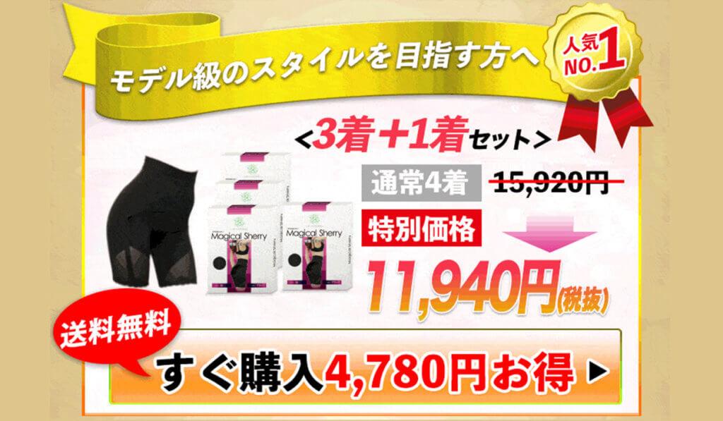 マジカルシェリー4枚セット11940円