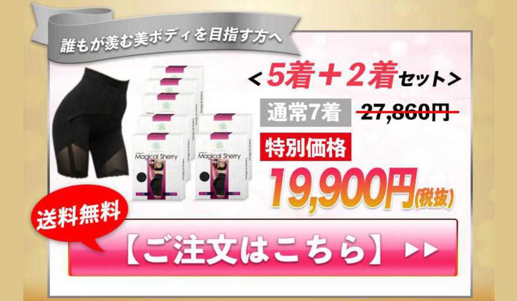 マジカルシェリー7枚セット19900円