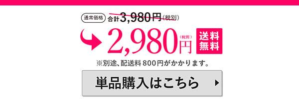 パエンナスリム単品2980円