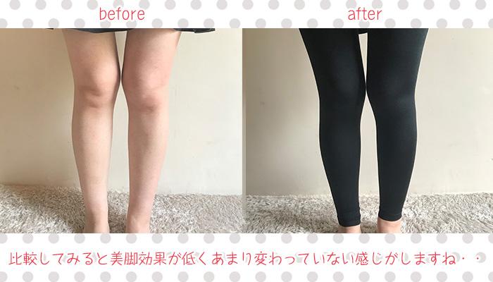 ライザップ着圧レギンスを履いている状態と履いていない状態の脚の見た目の違い