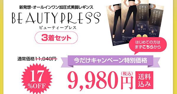 ビューティープレス3枚セット9980円