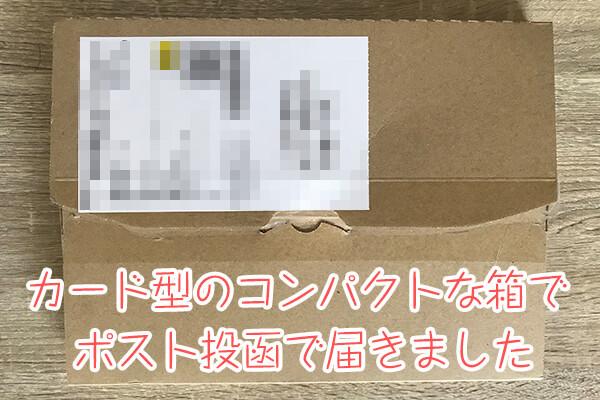 カード型の箱でポスト投函で配送してくれる