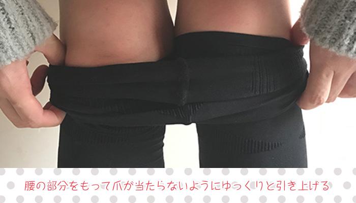 腰の部分をもって爪が当たらないように引き上げる