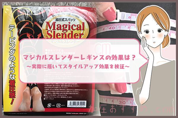 マジカルスレンダーレギンスの口コミは本当?履いて効果を検証!