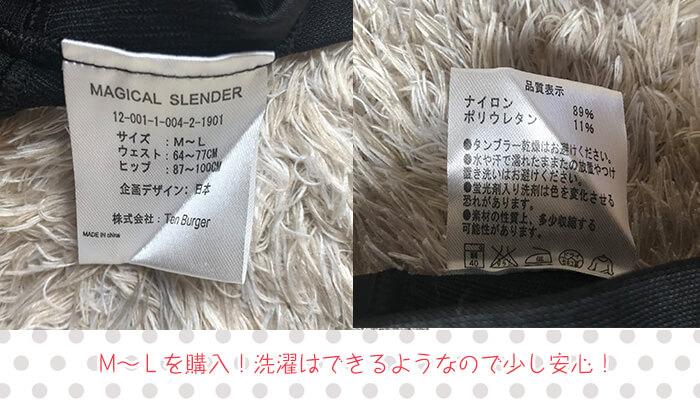 マジカルスレンダーレギンスのサイズ&洗濯方法