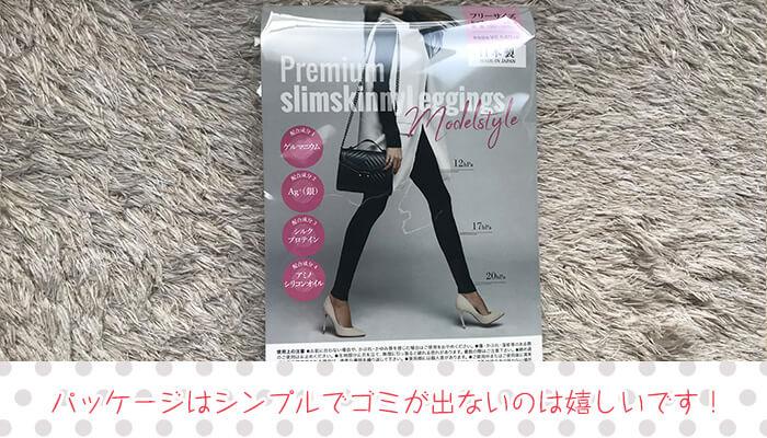 プレミアムスリムスキニーレギンスのパッケージの写真